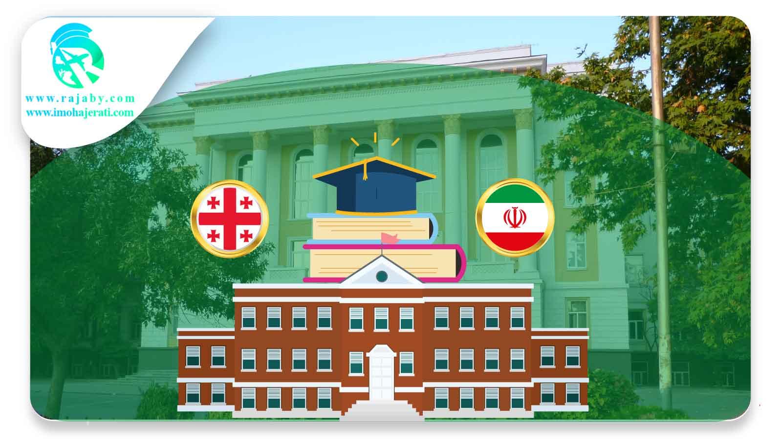 دانشگاه های مورد تایید وزارت علوم در گرجستان