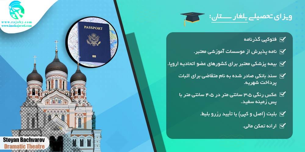 ویزای تحصیلی بلغارستان