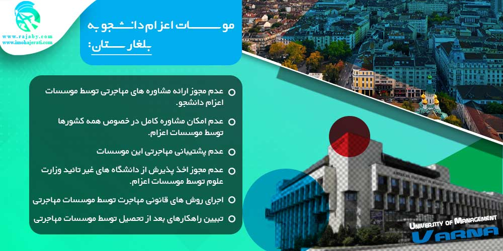 موسسات اعزام دانشجو به بلغارستان