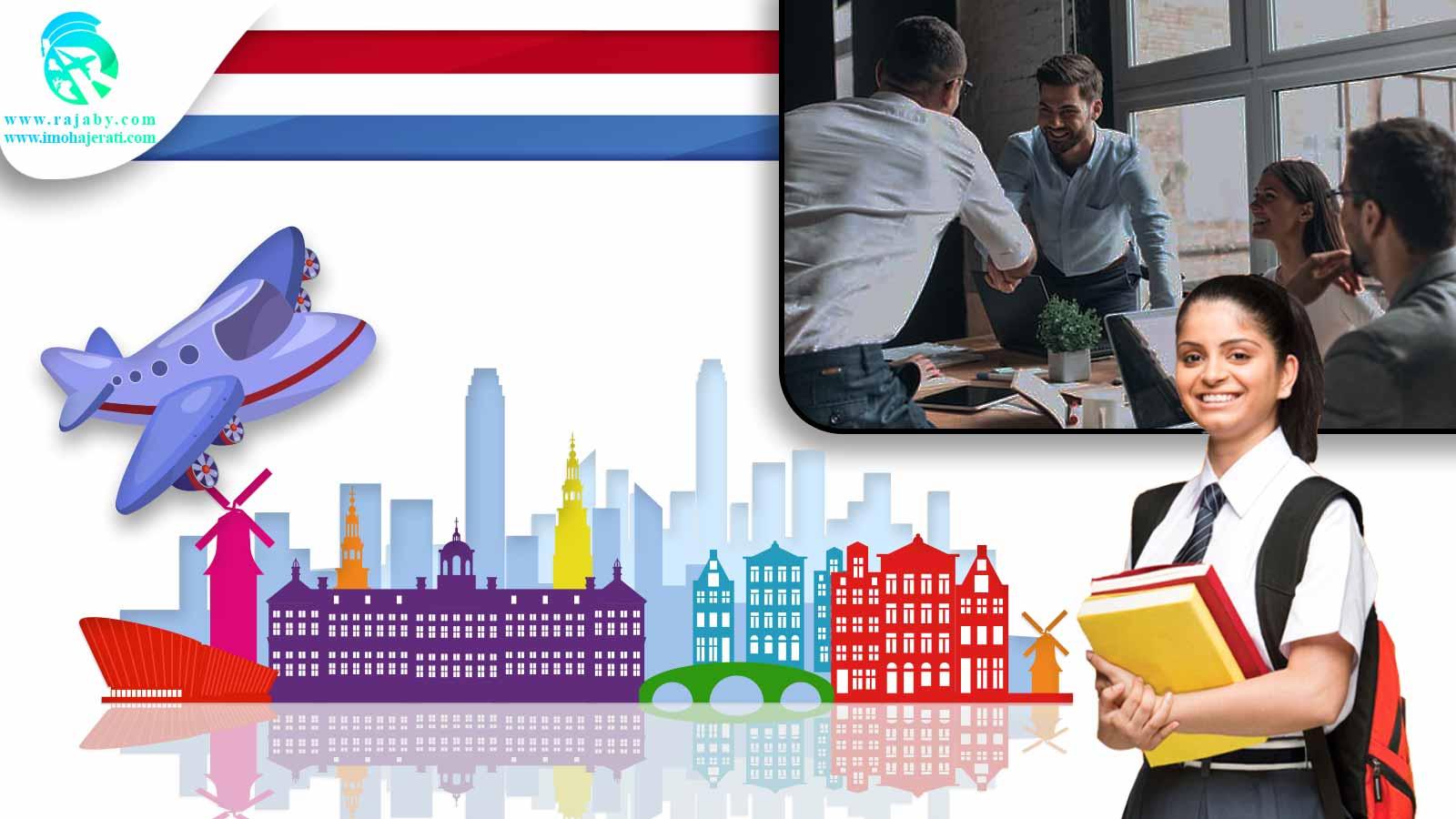 موسسات اعزام دانشجو به هلند