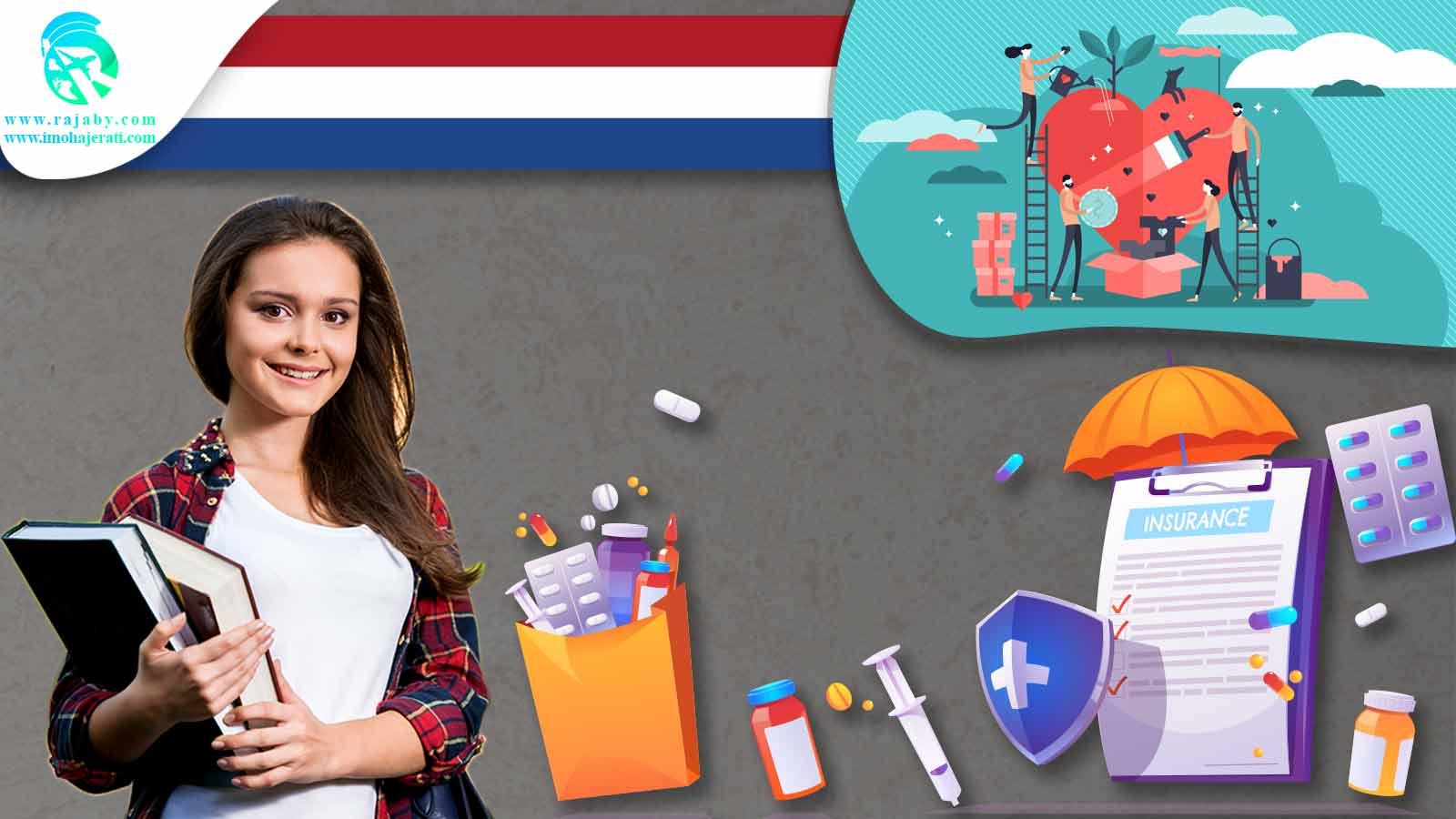 خدمات بیمه به دانشجویان در هلند