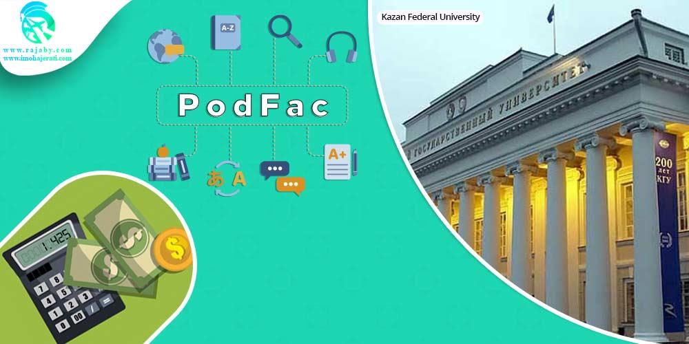 دوره پادفک دانشگاه فدرال کازان