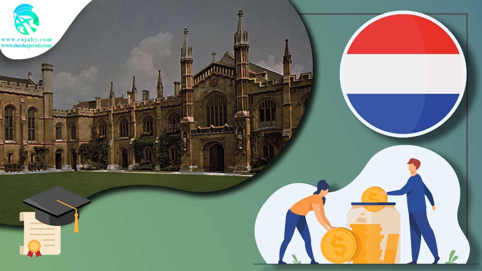 دانشگاه های ارزان در هلند