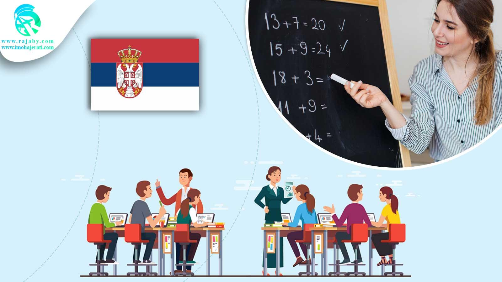 سیستم آموزشی صربستان