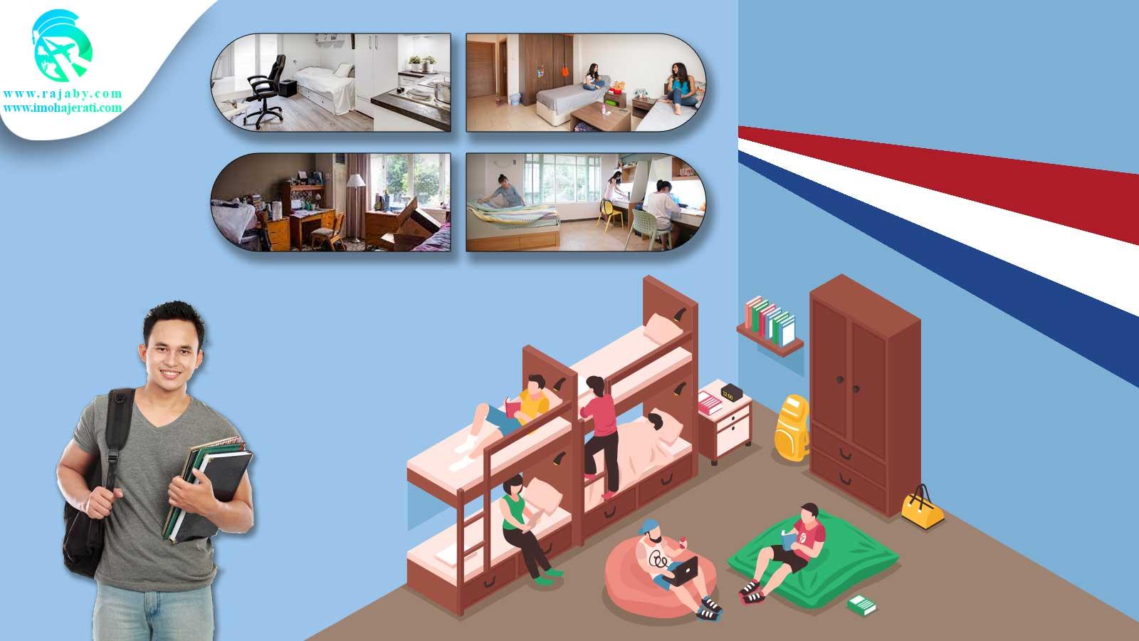 خوابگاه های دانشجویی کشور هلند