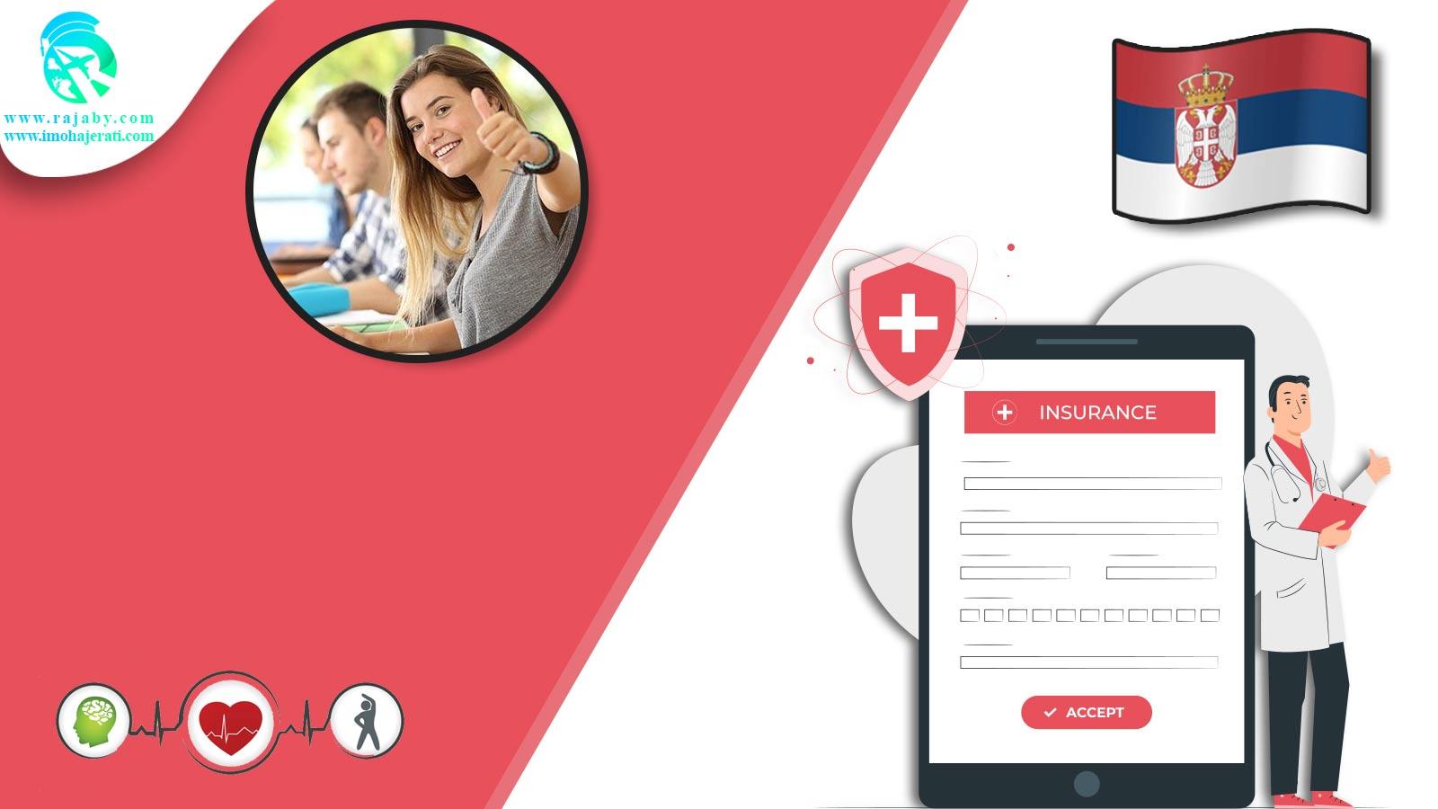 خدمات بیمه دانشجویی در صربستان