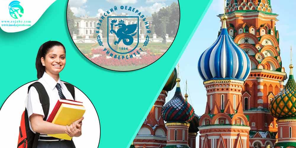 تحصیل در دانشگاه فدرال کازان روسیه