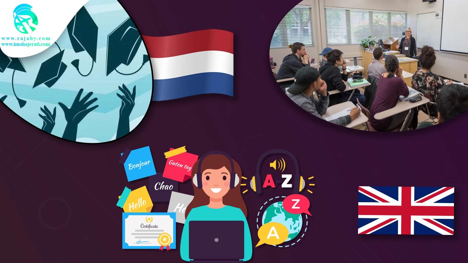تحصیل به زبان انگلیسی در هلند