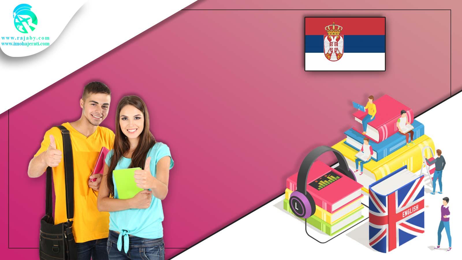 تحصیل به زبان انگلیسی در صربستان