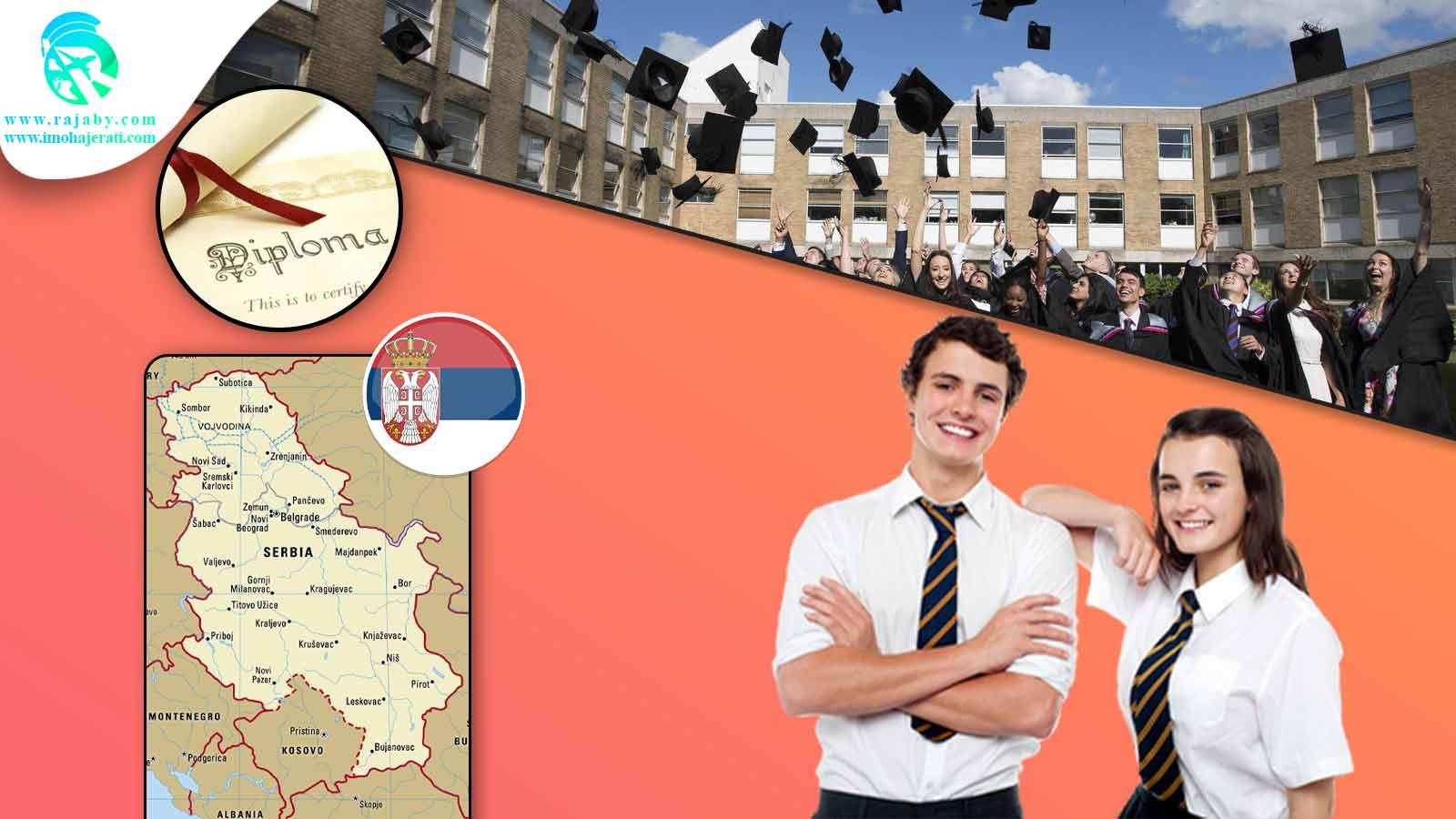 تحصیل در صربستان با مدرک دیپلم