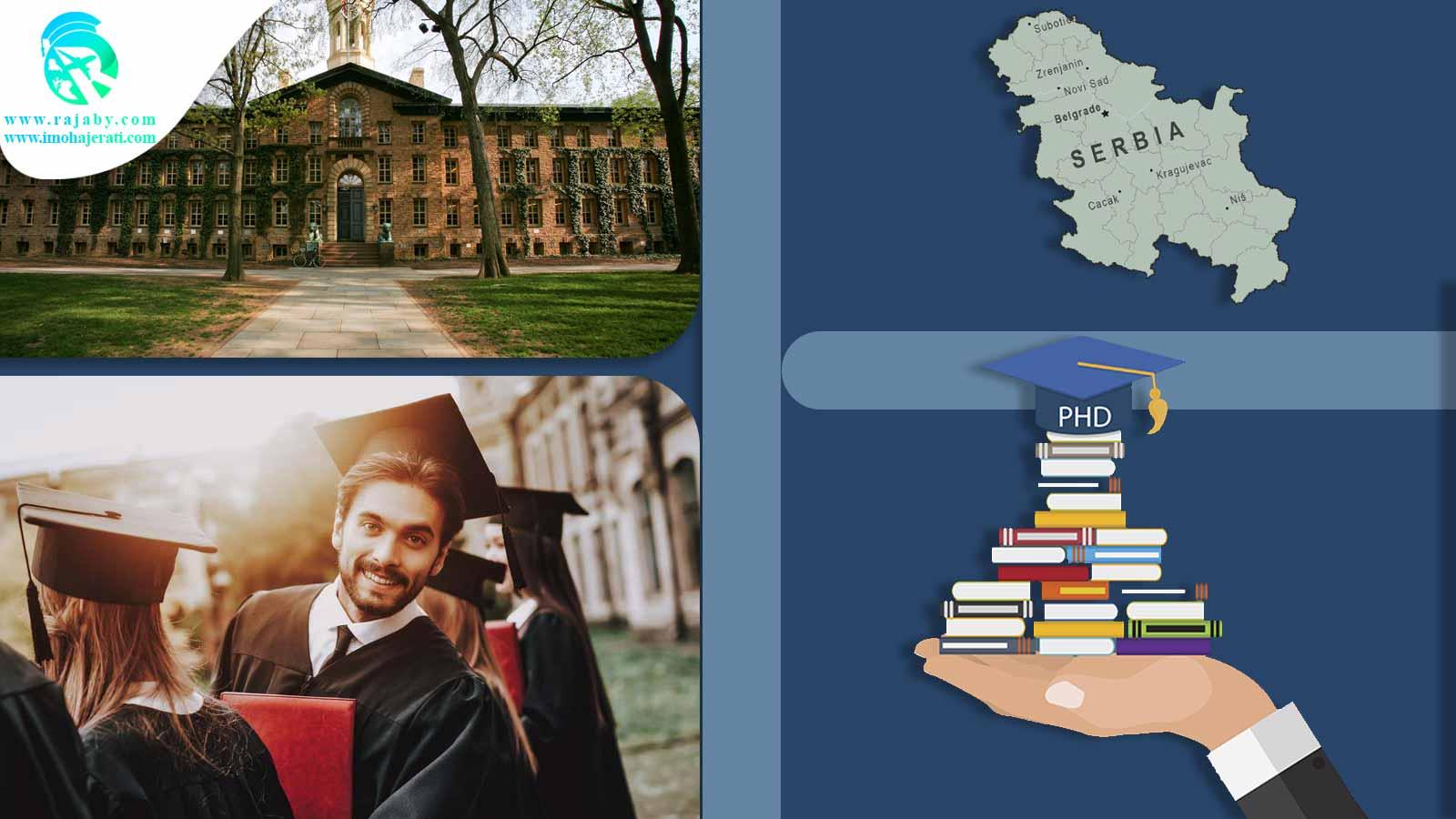 تحصیل مقطع دکترا در صربستان