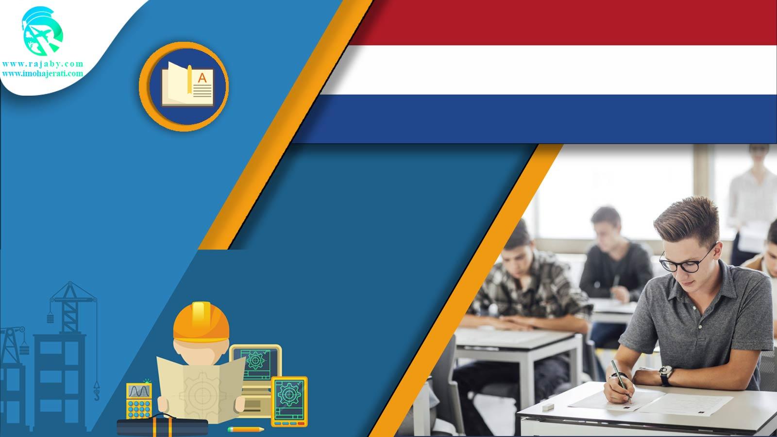 تحصیل رشته های مهندسی در هلند