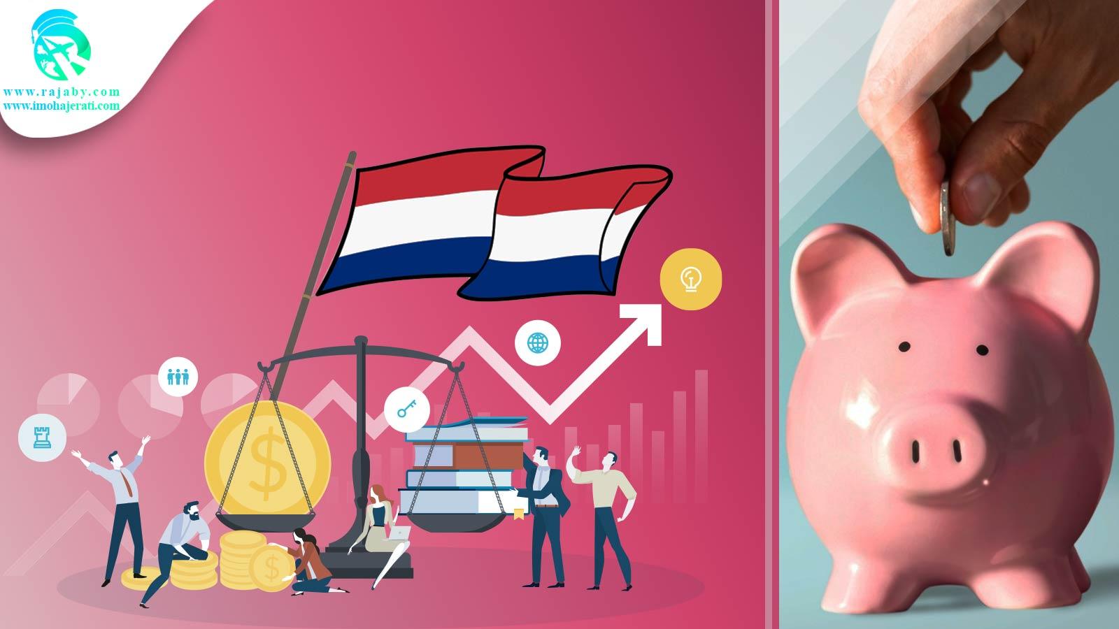 هزینه تحصیل و زندگی در هلند