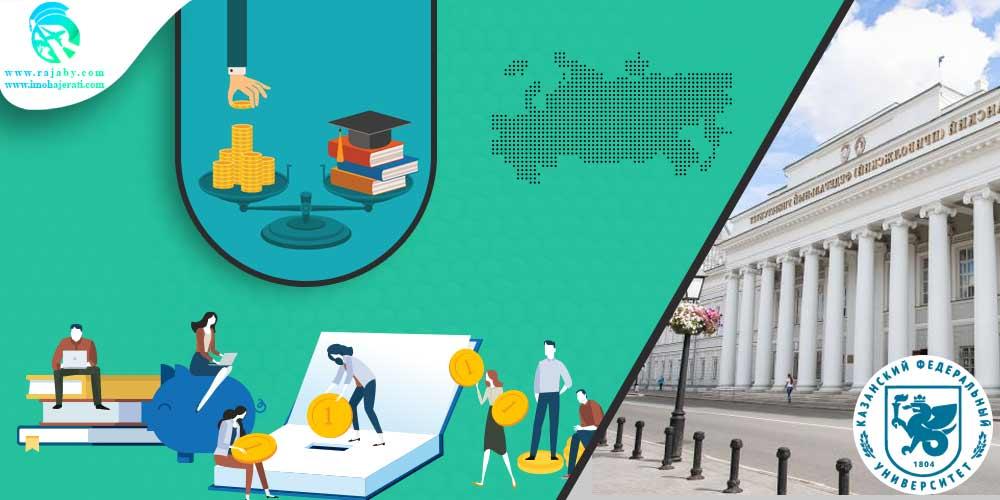 هزینه تحصیل در دانشگاه فدرال کازان