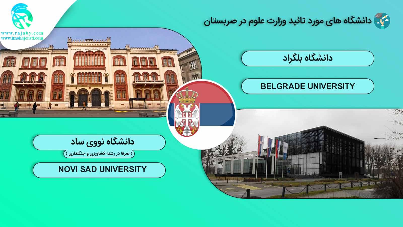 دانشگاه های مورد تائید وزارت علوم در صربستان