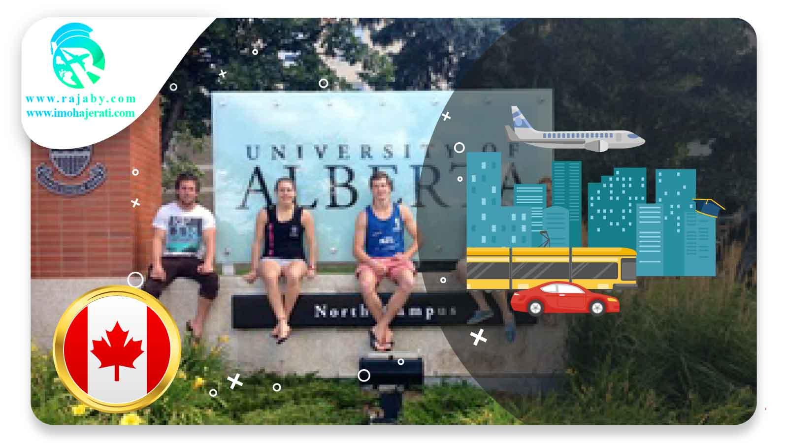 دسترسی فرودگاه ، قطار و تاکسی به دانشگاه آلبرتا