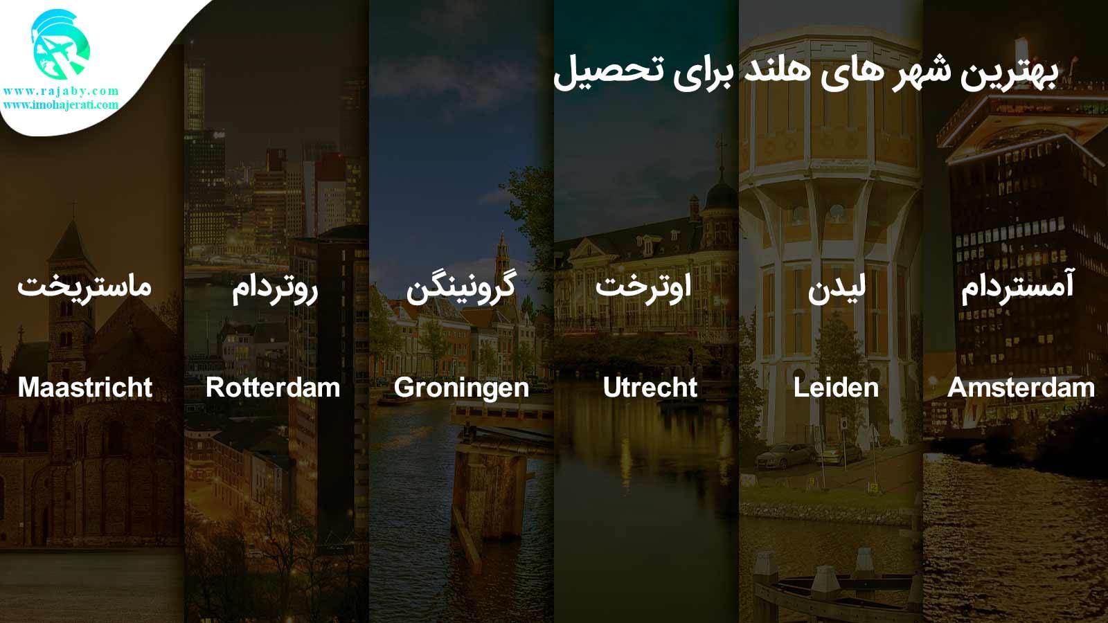 بهترین شهر های هلند برای تحصیل