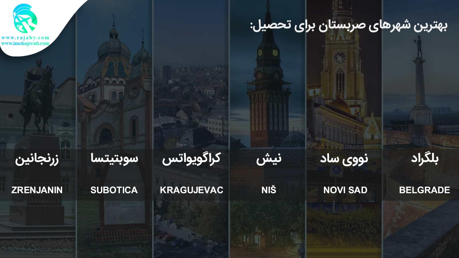 مزایا و معایب تحصیل در صربستان