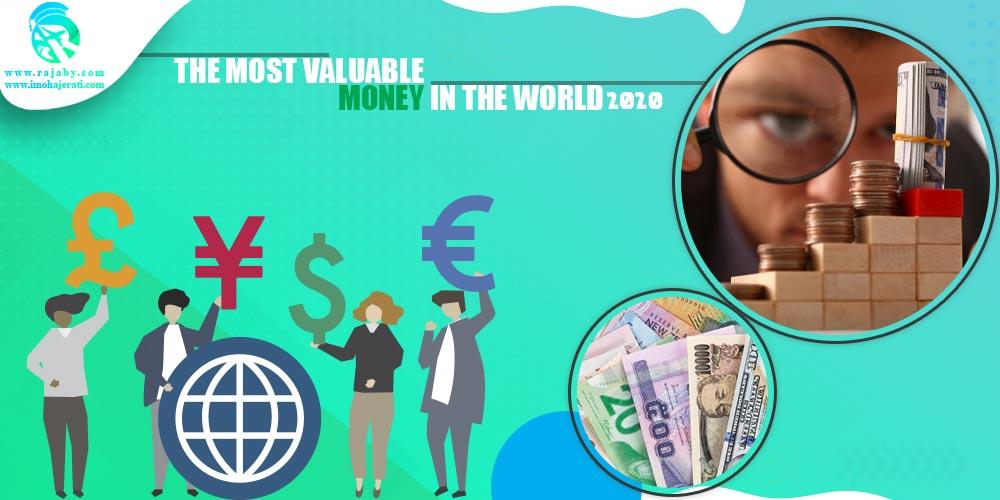 با ارزش ترین پول دنیا 2020