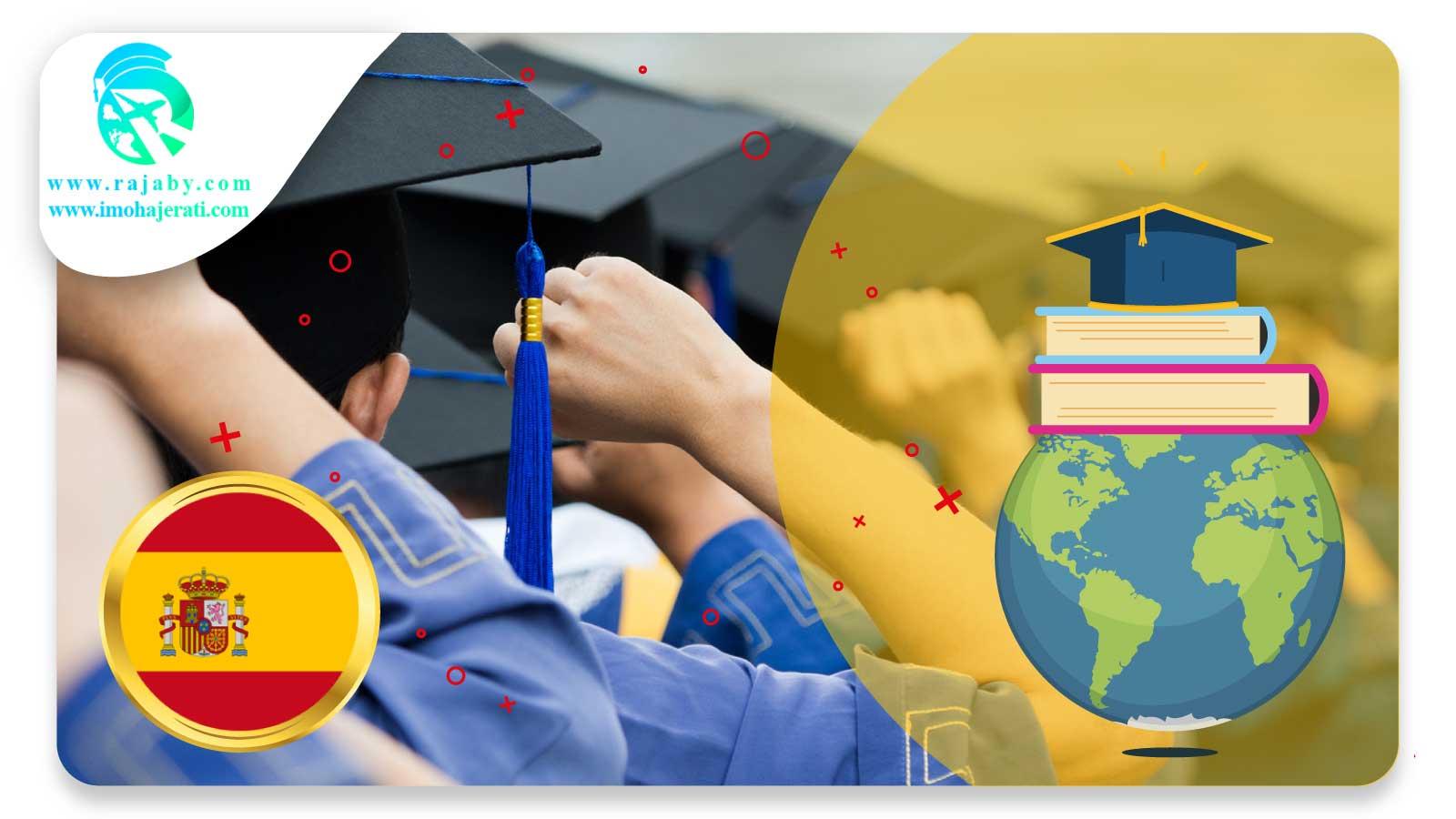 بورسیه های تحصیلی در اسپانیا