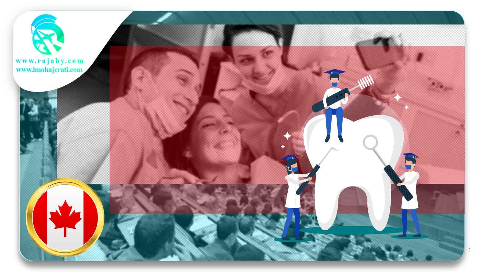 تحصیل دندانپزشکی در دانشگاه آلبرتا