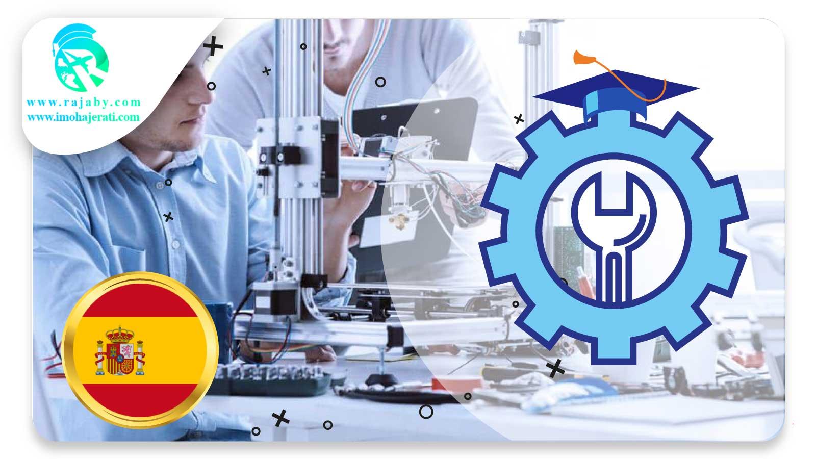 تحصیل رشته های مهندسی در اسپانیا