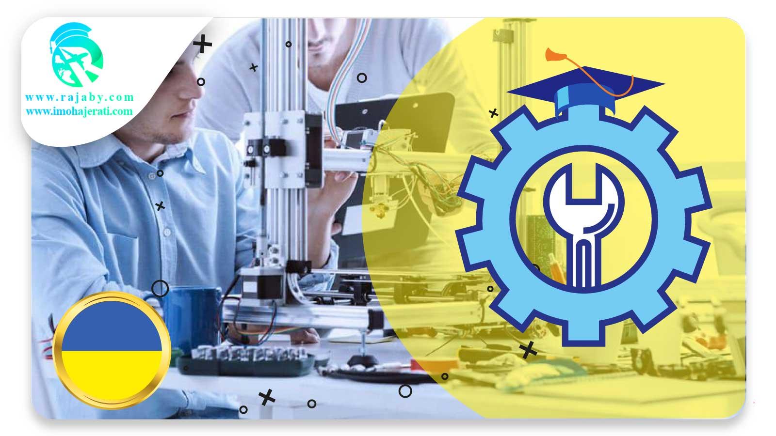 تحصیل رشته های مهندسی در اوکراین
