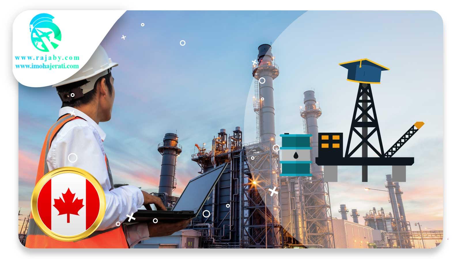 تحصیل مهندسی نفت در آلبرتا