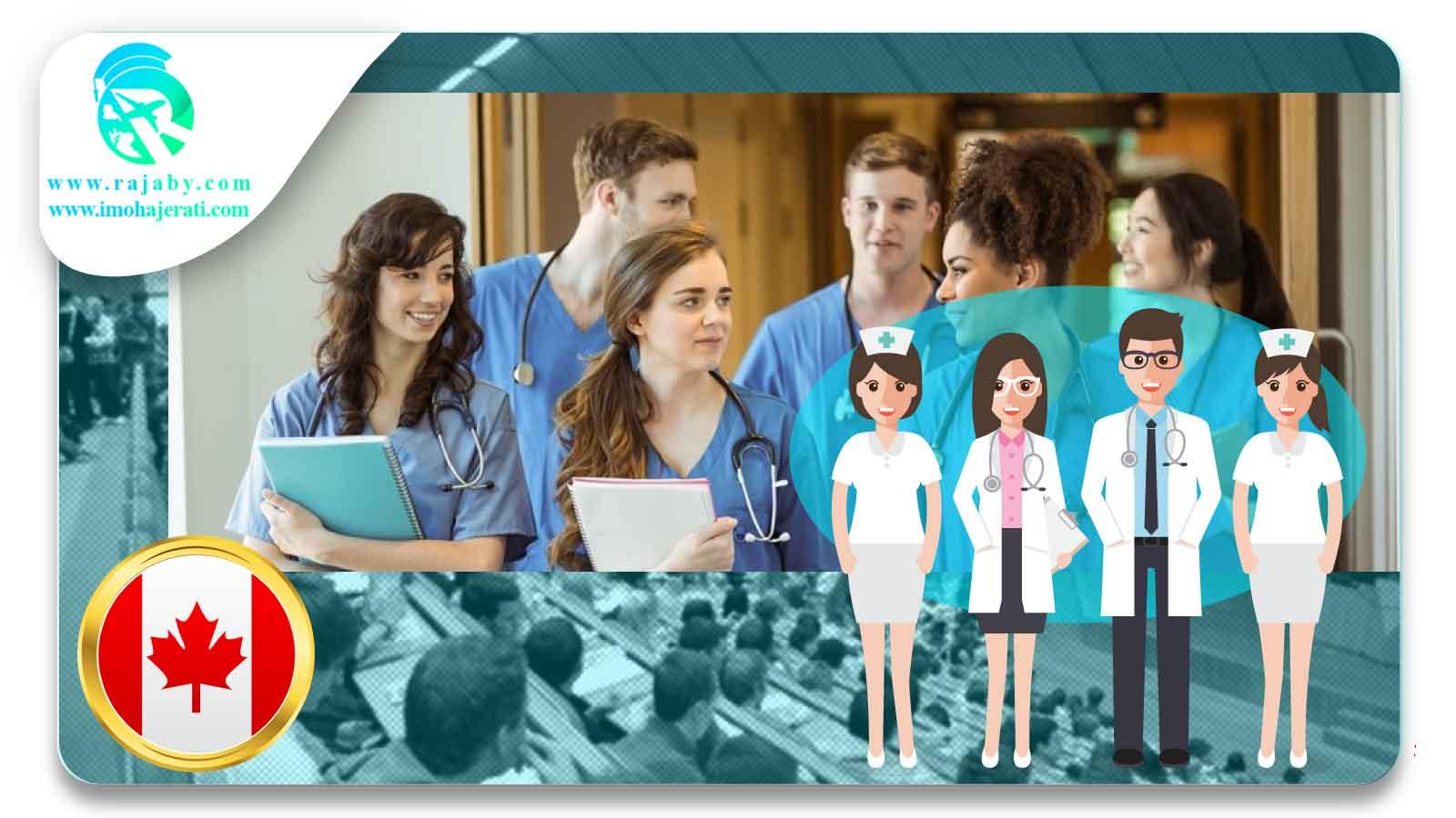 تحصیل پرستاری در دانشگاه آلبرتا