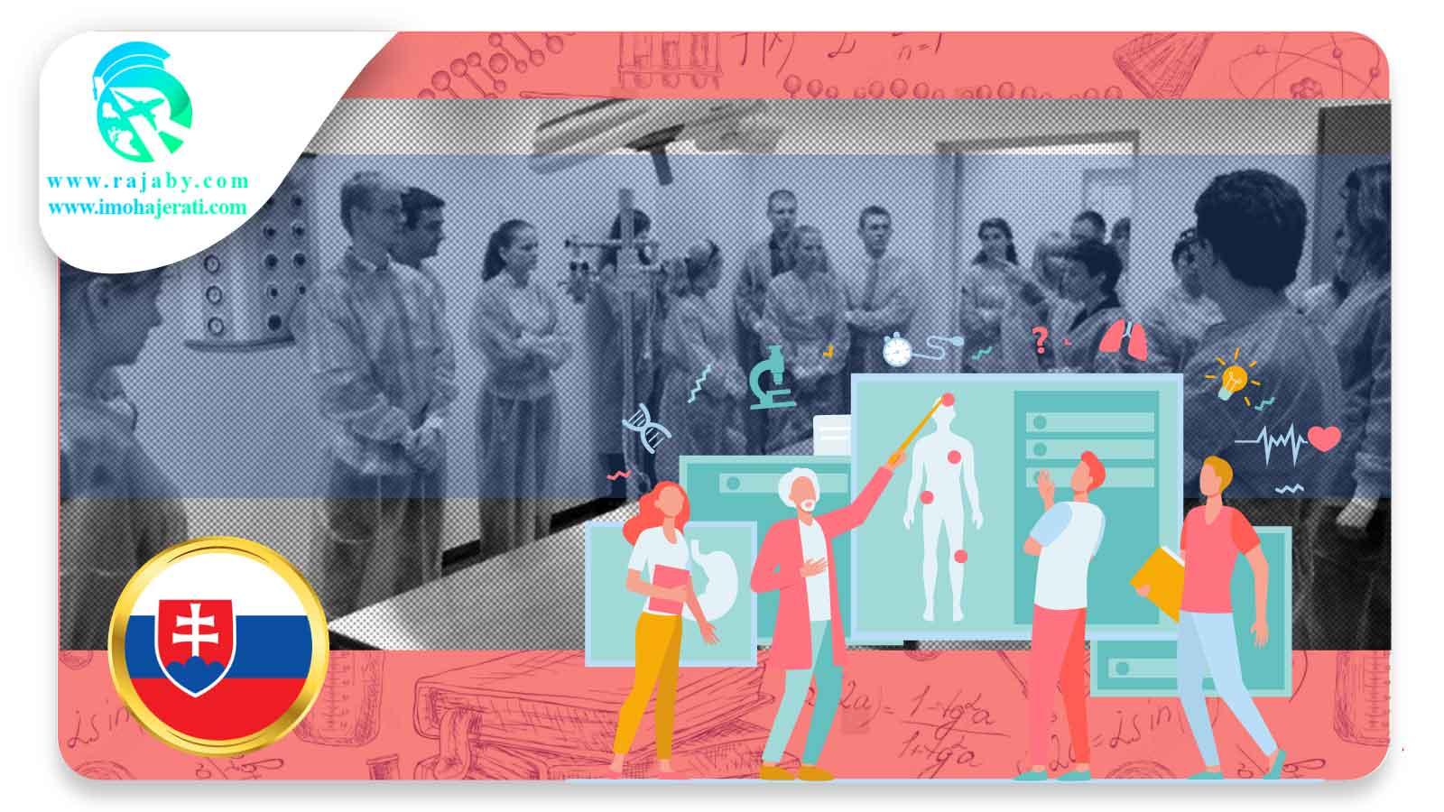 تحصیل رشته های پزشکی در اسلواکی