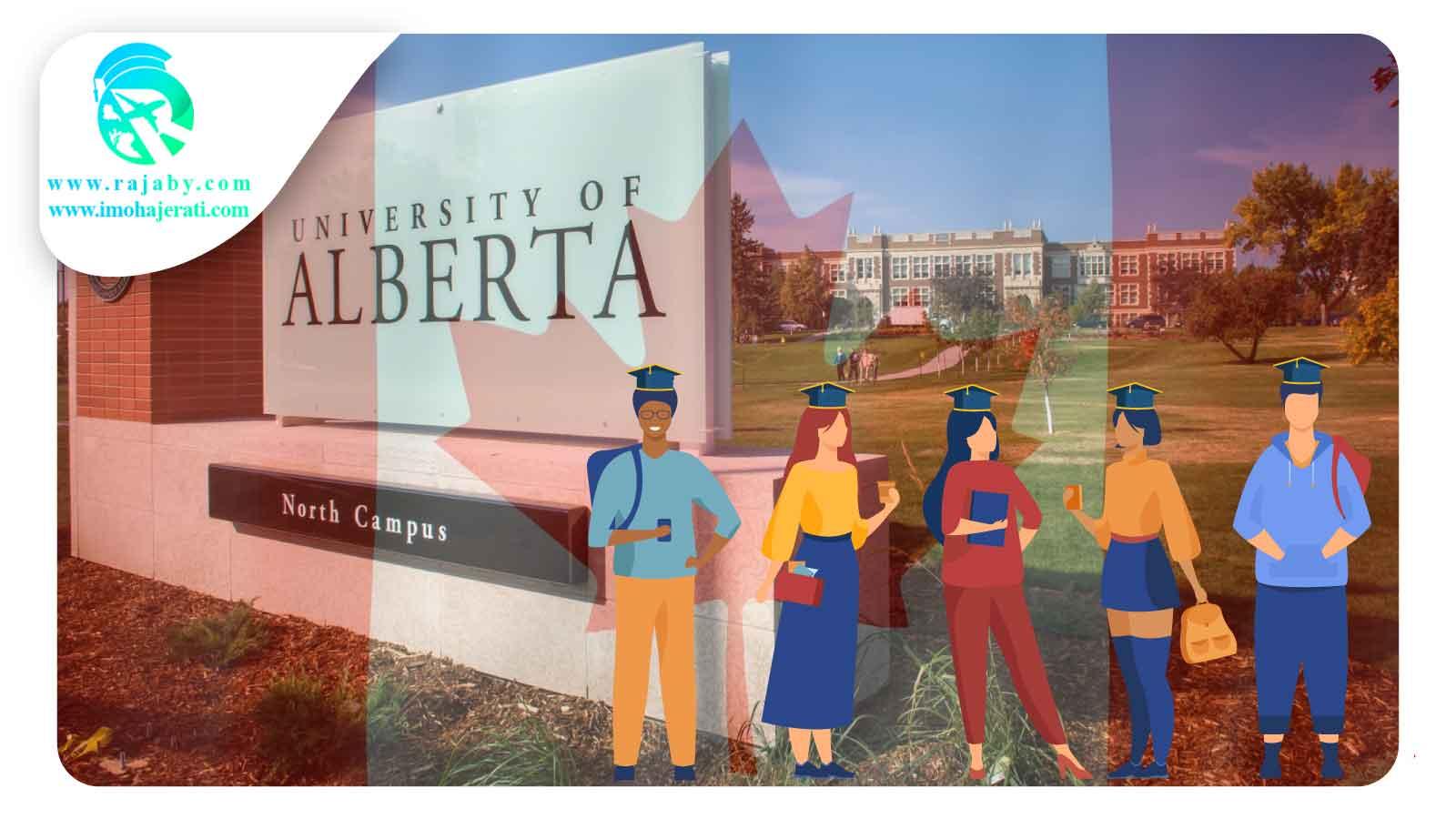 تحصیل در دانشگاه آلبرتا Alberta کانادا