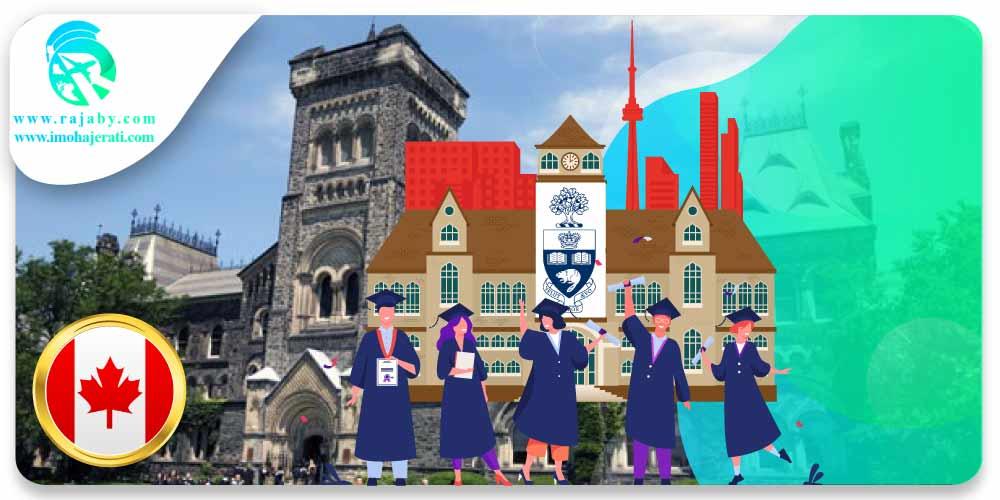 تحصیل در دانشگاه تورنتو Toronto کانادا