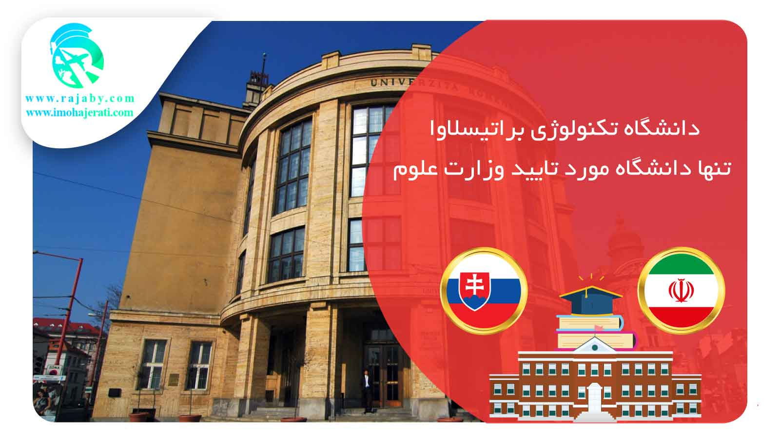 دانشگاه های مورد تائید وزارت علوم در اسلواکی