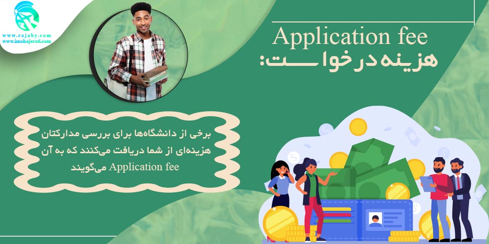 Application fee هزینه درخواست