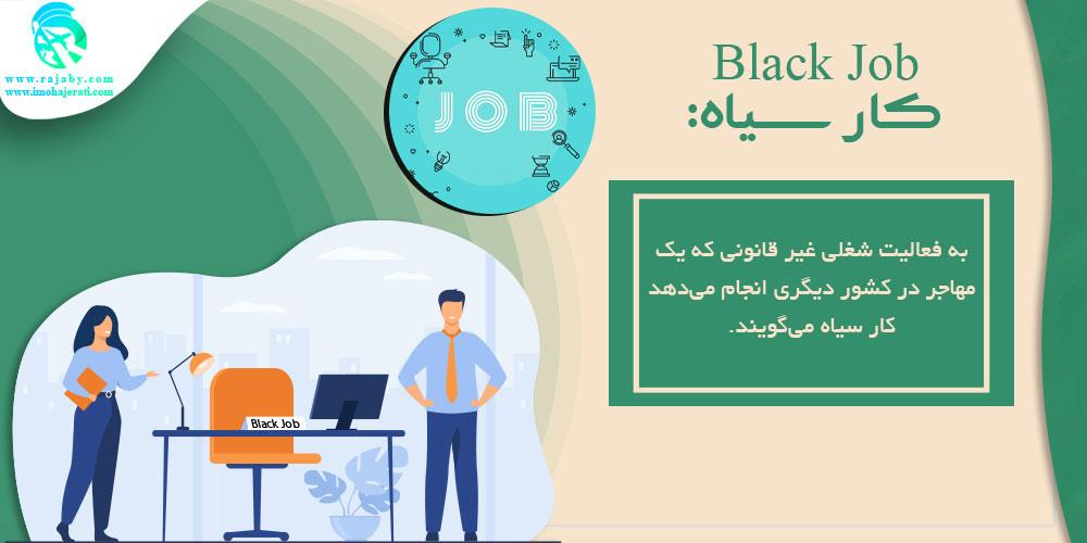 Black Job کار سیاه