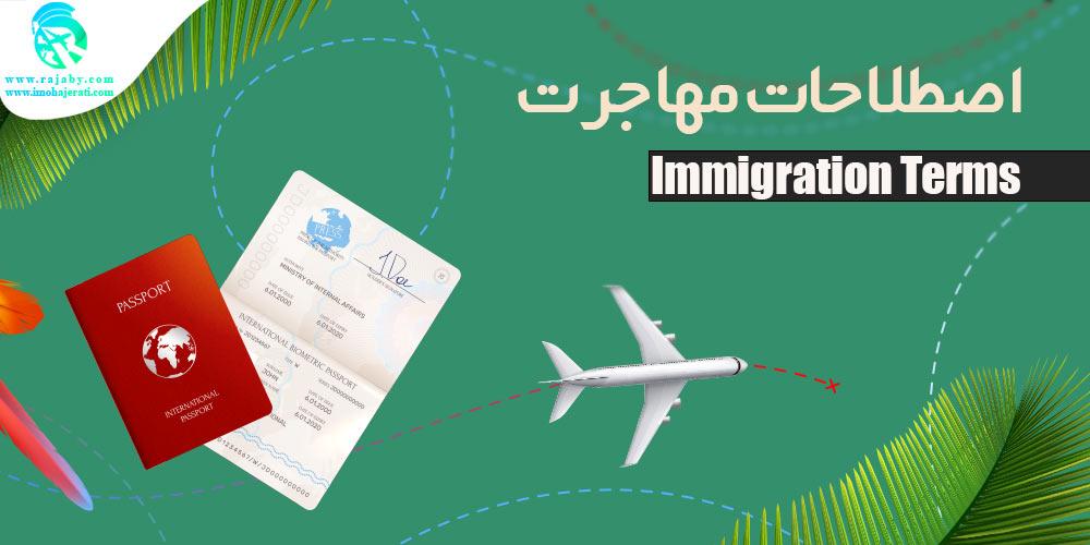 اصطلاحات مهاجرت