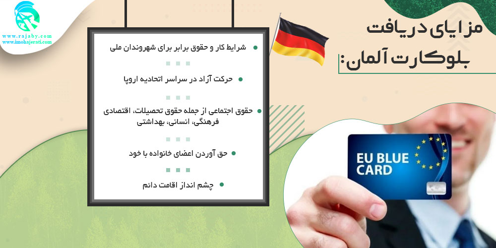 مزایای دریافت بلوکارت آلمان