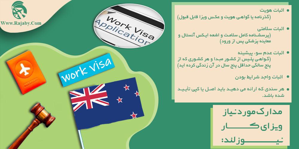 مدارک مورد نیاز ویزای کار نیوزلند