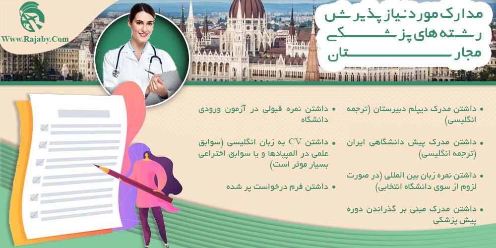 مدارک مورد نیاز پذیرش رشته های پزشکی مجارستان