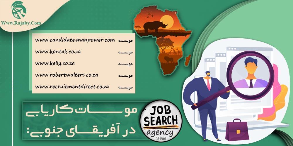 موسسات کاریابی در آفریقای جنوبی