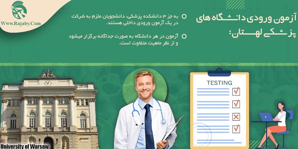 آزمون ورودی دانشگاه های پزشکی لهستان