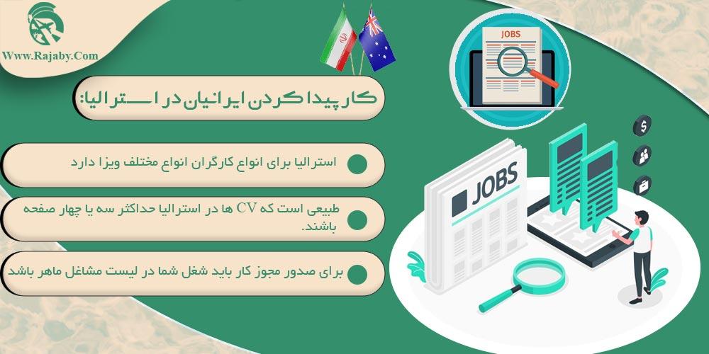 کار پیدا کردن ایرانیان در استرالیا