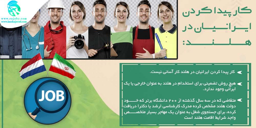 کار پیدا کردن ایرانیان در هلند