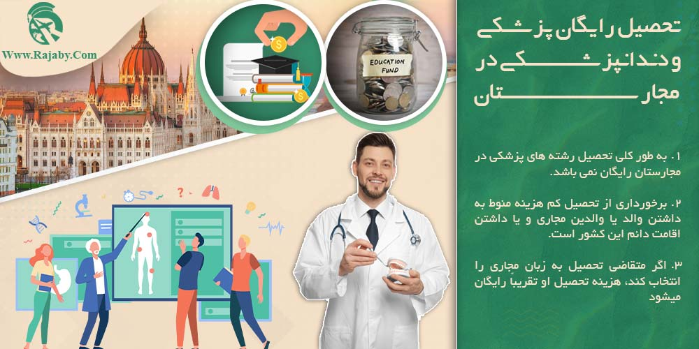 تحصیل رایگان پزشکی و دندانپزشکی در مجارستان