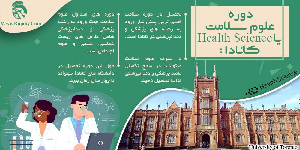 دوره علوم سلامت یا health Science کانادا