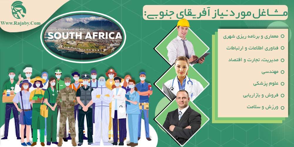 مشاغل مورد نیاز آفریقای جنوبی