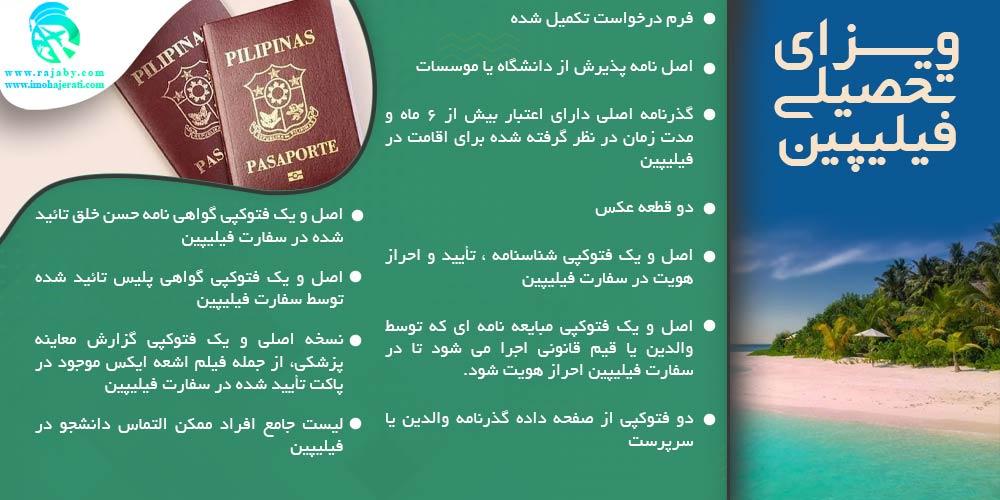 ویزای تحصیلی فیلیپین