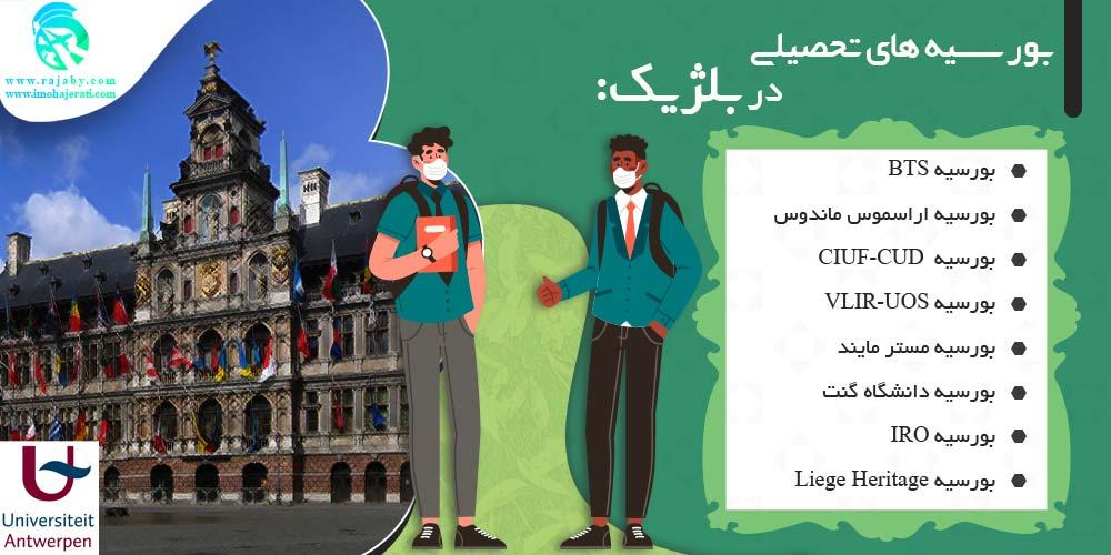 بورسیه های تحصیلی در بلژیک
