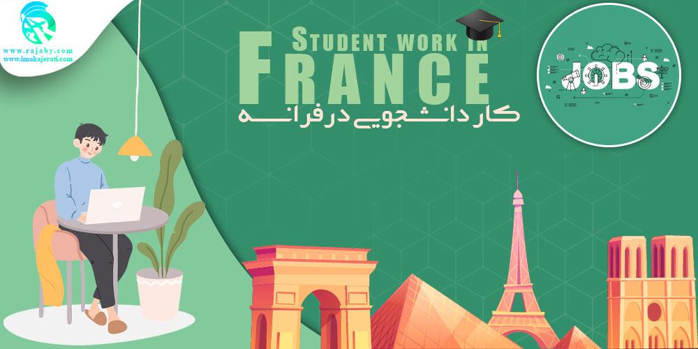 کار دانشجویی در فرانسه
