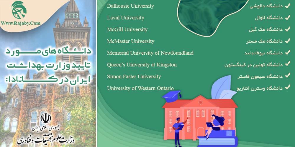 دانشگاه های مورد تایید وزارت بهداشت ایران در کانادا